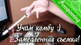 Pen Spinning Combo - Урок - Замедленная съемка!