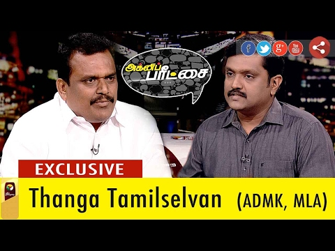 Agni Paritchai: Exclusive with ADMK MLA Thanga Tamil Selvan | 19/02/17 | Puthiya Thalaimurai TV