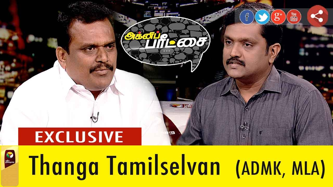 Thanga Tamil Selvan Agni Paritchai Exclusive with ADMK MLA Thanga Tamil Selvan 1902