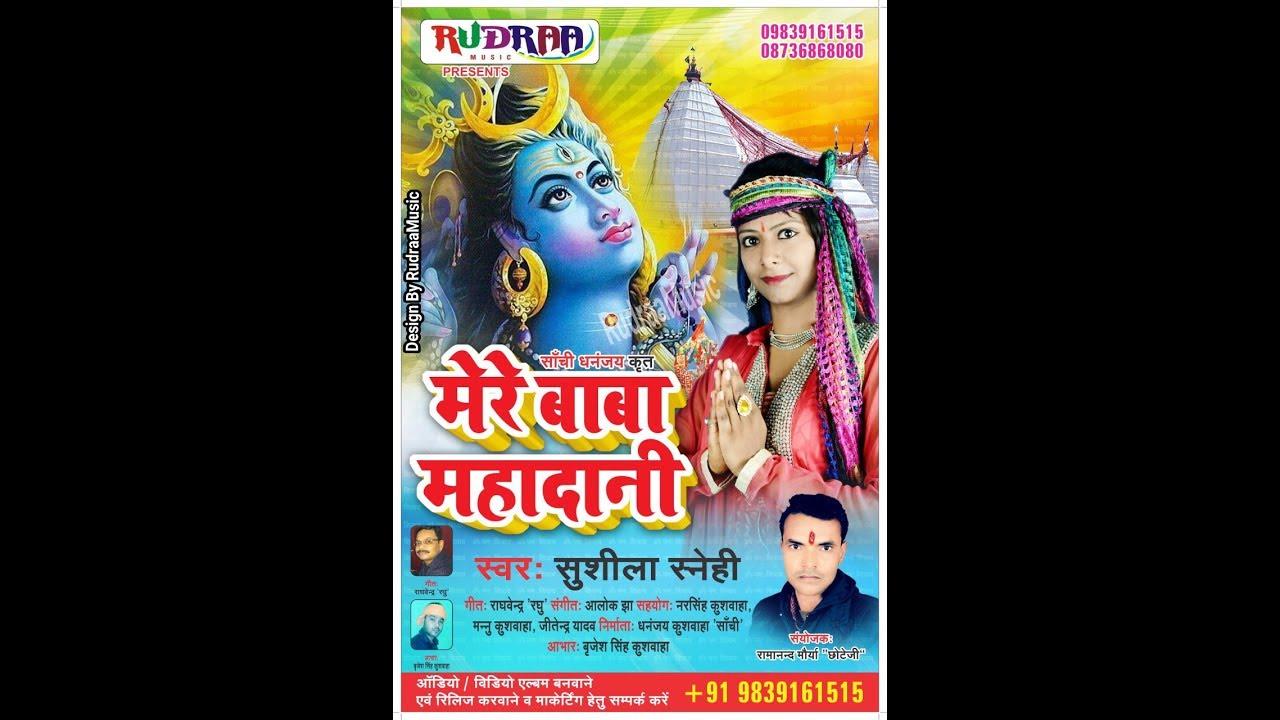 a8b962293 Kare Ved Aa Puran [करे वेद आ पुराण] [Rudraa Music Audio] [सुशीला स्नेही]