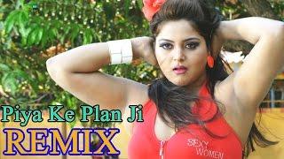 Piya Ke Plan Ji - Bhojpuri REMIX - Khesari Lal Yadav #Anjana Singh #kajal Ragwani - Bhojpuri Songs