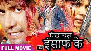 Panchayat Insaaf Ke  - Viraj Bhatt, Rinku Ghosh   Bhojpuri - New Super Hit Movie