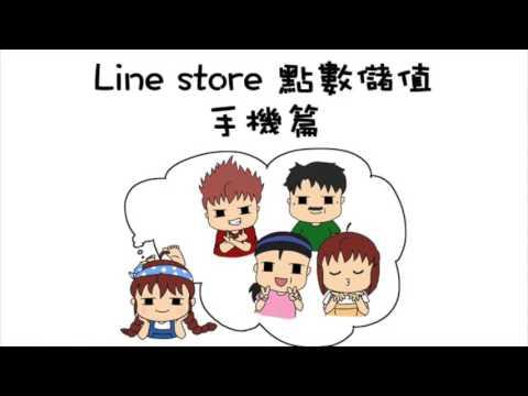 line store 點數購買教學