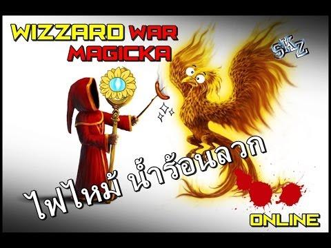 Magicka Wizzard War - วิ่งเป็นไก่ใจนักสู้