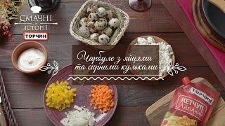 Рецепт:  Омлет - Чарбуле с яйцами и сырными шариками ─ Торчин®