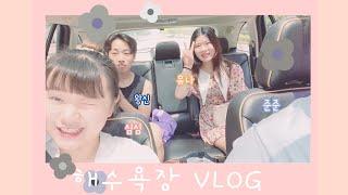 [심심의 vlog] 만리포해수욕장 ??韓國萬里浦海水浴場