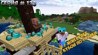 Minecraft с Кубой по-русски №133   2 Сезон   Житель продал алмазные блоки
