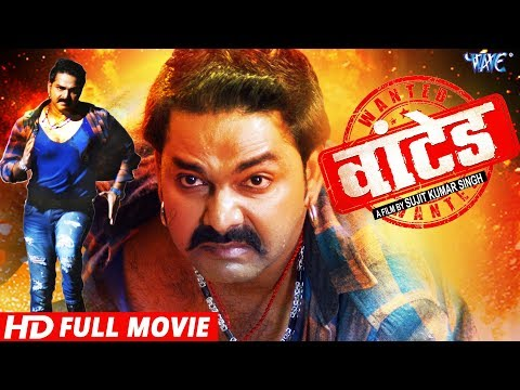 WANTED - वांटेड | Pawan Singh | Bhojpuri Full Movie | Mani Bhatacharya, Amrita Acharya - Full FIlm
