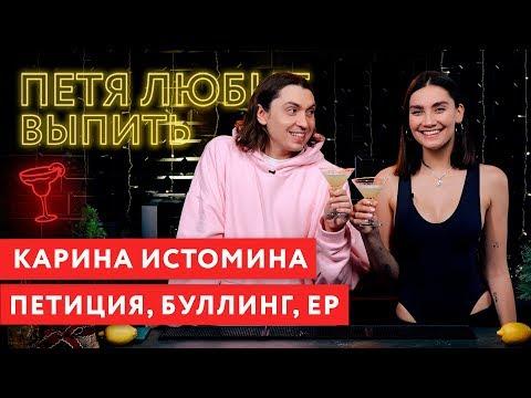 Петя любит выпить: Карина Истомина о своём запрете в России, травлю и первый миниальбом