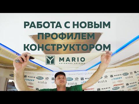 Натяжные потолки MARIO – Конструктор ! Работа с новым профилем от компании Flexy ПФ-7205 ПФ7206