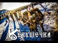 КоленкорЪ - КУКУШЕЧКА (лирическая Донских казаков) Kolenkor - Cuckoo (love song Don Cossack)