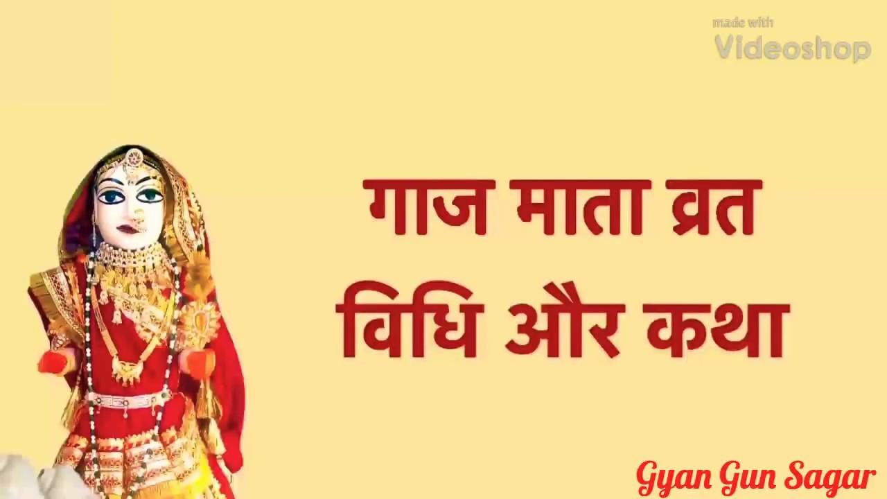 गाज माता व्रत विधि और कथा | Gaaj Mata Vrat Vidhi and Katha | गाज का व्रत | Gaaj Mata Vrat KI Kahani