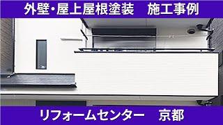 外壁・屋上屋根塗装 施工事例 リフォームセンター京都