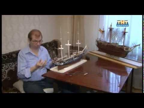 Видеозапись Судомоделизм - изготовление моделей кораблей