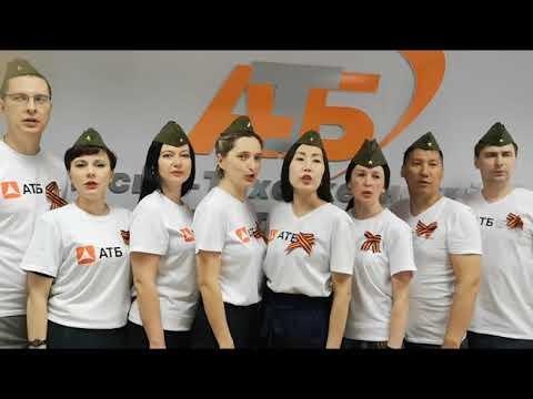 «Споём ко Дню Победы вместе». Азиатско-Тихоокеанский банк