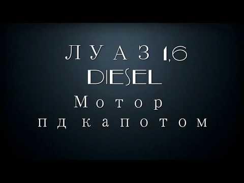 Более 239 объявлений о продаже подержанных заз луаз на автобазаре в украине. На auto. Ria легко найти, сравнить и купить бу луаз с пробегом.
