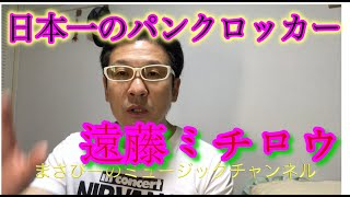 日本一のパンクロッカーは遠藤ミチロウ スターリンは今のパンクバンドと...