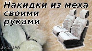 меховые накидки на сиденья в машину своими руками (чехлы из дубленки овчины)-avtoMEN-UniversalMAN