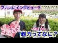 =LOVE(イコールラブ)のファンに魅力を聞いてみた の動画、YouTube動画。