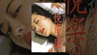 東京山の手育ちの初老の小説家・深野が深川で初めて出会った若い女・加...