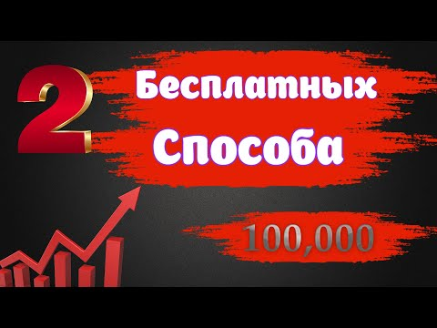 2 Способа раскрутить группу БЕСПЛАТНО Вконтакте. Как бесплатно раскрутить группу ВКонтакте в 2020?