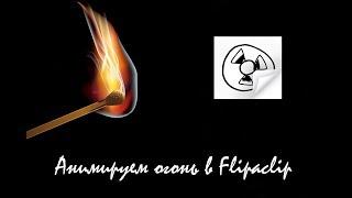 Урок flipaclip/анимация огня