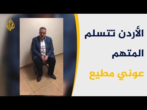 إعادة مطيع إلى الأردن.. هل تشكل طوق نجاة للحكومة؟  - نشر قبل 3 ساعة