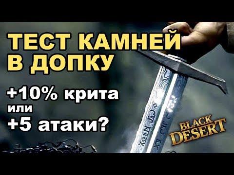 Лучшие камни для пве. Тест камней в допку Black Desert (MMORPG - ИГРЫ)