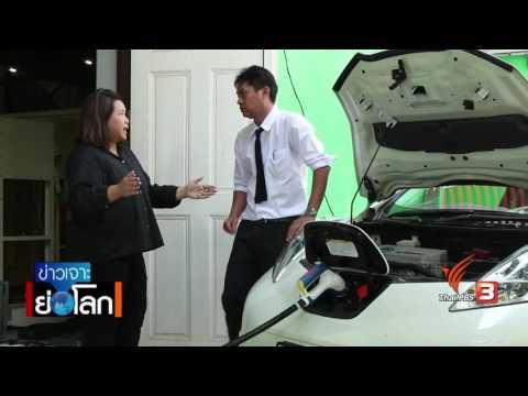 ข่าวเจาะย่อโลก ThaiPBS   รถพลังงานไฟฟ้า อาจารย์ภาควิชาวิศวกรรมไฟฟ้า สจล.   1 เมษายน 2560