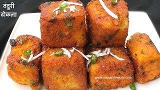 तंदूरी ढोकला बनाने की सबसे आसान विधि   Tandoori dhokla recipe   How to make khaman dhokla