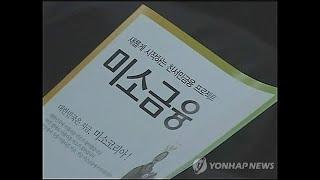 [2021경제] 특고·프리랜서도 미소금융 이용…햇살론 …
