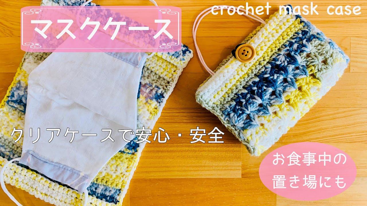 マスクケースの編み方♡クリアケースで安心・安全♡かぎ針編み初心者crochet a mask case