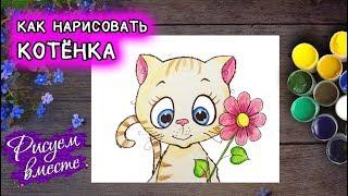 Как нарисовать котенка. Урок рисования кота. Рисуем вместе