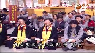 【王禪老祖玄妙真經339】| WXTV唯心電視台
