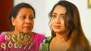 Hadawila Arana | Episode 77 - (2021-06-01) | ITN Thumbnail