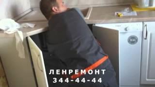 ЛЕНРЕМОНТ - Установка мойки, сборка мебели(Видео от клиента воспользовавшийся услугами ЛЕНРЕМОНТ., 2014-07-02T06:20:26.000Z)