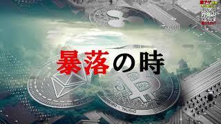 仮想通貨News:リップルいよいよ暴落か!?お決まりのパターンで丸わかり!次の展開をチャート分析!