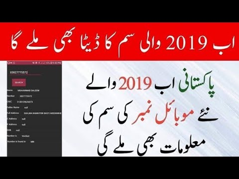 Mobile number search in pakistan