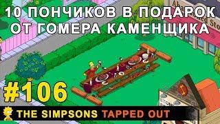 10 пончиков в подарок от Гомера Каменщика / The Simpsons Tapped Out<
