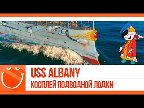 World of warships - USS Albany. косплей подводной лодки