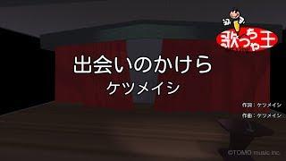 【カラオケ】出会いのかけら/ケツメイシ