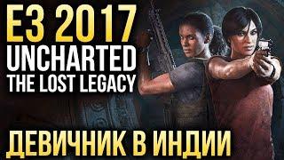 Uncharted: The Lost Legacy — Девичник в Индии | НОВЫЕ подробности с E3 2017