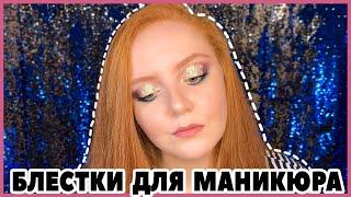 Макияж с блестками МАКИЯЖ С ГЛИТТЕРОМ Новогодний макияж макияж на НОВЫЙ ГОД макияж пошагово