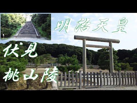 京都 明治天皇 伏見桃山陵 Meiji Emperor Kyoto JapanV 【Short Version】 夏
