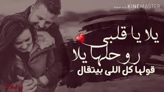 ضحكت يعني قلبها مال❤حالات واتس اب ❤عمرودياب Amr diab