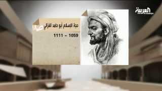 موسوعة العربية.. أبو حامد الغزالي