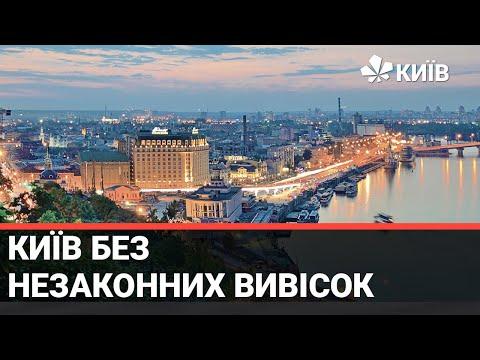 Телеканал Київ: З фасадів будинків прибрали незаконні банери та вивіски - випуск Київ NewsRoom за 21.00