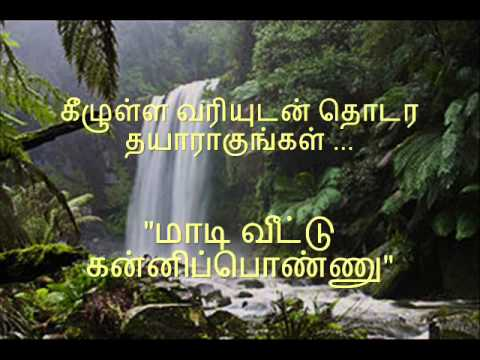 aarumathu aazham illai - Tamil Karaoke