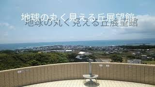 地球の丸く見える丘展望館に行ってきた!千葉県・銚子市・海鮮
