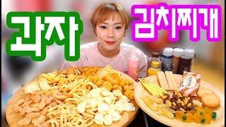 입짧은 햇님의 먹방~!mukbang, eating show(과자,김치찌개앤밥 171209)